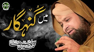 Heart Touching Kalaam - Owais Raza Qadri - Main Gunahgar - Lyrical Video - Safa Islamic
