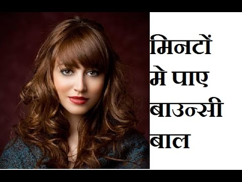 Get Bouncy Hair In Just One Minute, Get Volume In your hair naturally, मिनटों में पाए बाउंसी बाल