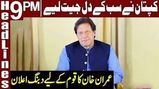 PM Imran Khan Announced a Good News For Pakistanis | Headlines 9 PM | 25 August 2019 | Express News
