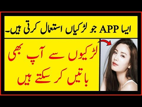 New Secret Android App - Live Chat With Girls And Boys - Make calls & Live Broadcasting- Urdu/Hindi