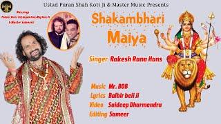 Shakhambri Maiya    Rakesh Rana Hans    New Devotional Song 2020    Master Music
