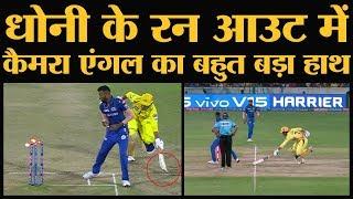 Dhoni Run out  IPL Final में धोनी के रन आउट पर लोग बहस कर रहे हैं, टीवी अम्पायर ने ये देख दिया आउट