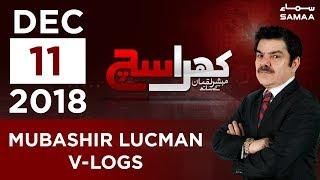 Mubasher Lucman V-Log | SAMAA TV | Khara Sach | 11 Dec,2018