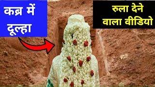 Allah Ka Azaab - कब्र में दूल्हा Heart Touching Video