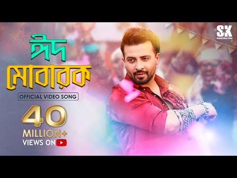 EID MUBARAK (ঈদ মোবারক) l SHAKIB KHAN l BUBLY l PASSWORD Movie Festive Song l EID 2019