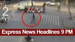 Express News Headlines and Bulletin - 09:00 PM   14 February 2017