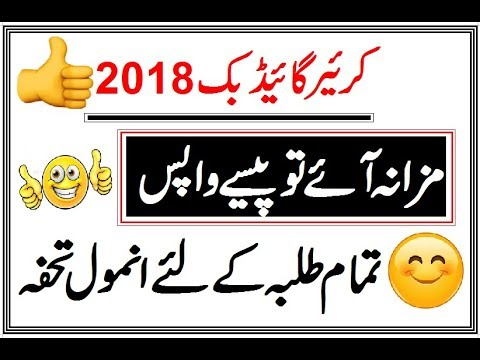 Never Miss to watch This Video (Gift For Students)