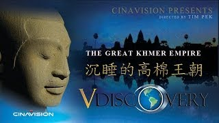 The Great Khmer Empire (Documentary)