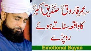 Hazrat Umar RA Ka Khobsorat Waqia | Maulana Saqib Raza Mustafai 03 February 2019 | Naat Sharif
