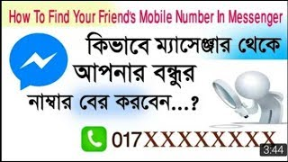 Facebook messenger se contect number kaise nikale   ?
