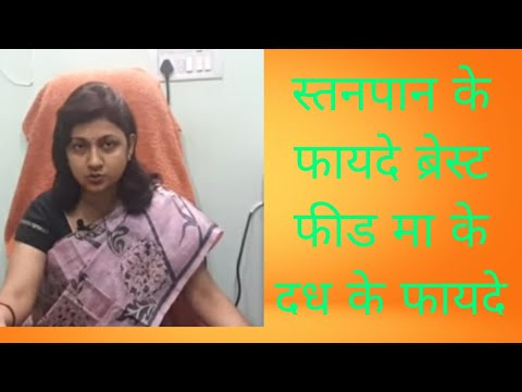 Breastfeeding after Delivery hindi स्तन पान के फायदे  Exclusive