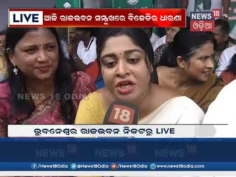 Xxx Mp4 BJD Leaders Reaction Over Fuel Price Hike News18 Odia 3gp Sex