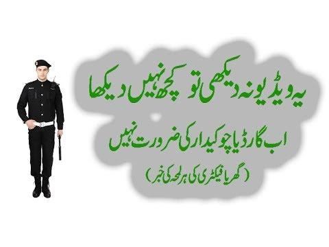 Latest Security Alarm Bulgar System in Urdu, Latest Security System Hindi