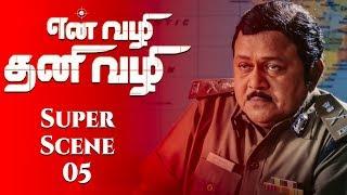 En Vazhi Thani Vazhi - Tamil Movie | Scene 5 | RK | Poonam Kaur