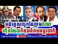 Download Video Download Cambodia News Today RFI Radio France International Khmer Morning Tuesday 09/05/2017 3GP MP4 FLV