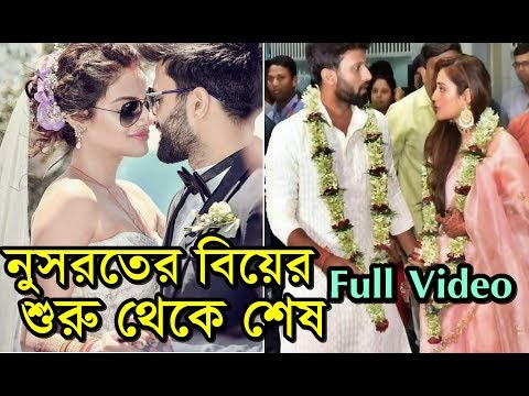 Xxx Mp4 নুসরতের বিয়ে শুরু থেকে শেষ Nusrat Jahan Wedding Full Video Nikhil Amp Nusrat Marriage Full Video 3gp Sex