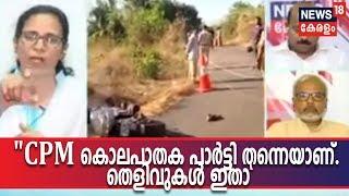 CM Blames Media In Periya Twin Murders| Super Prime Time