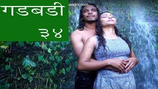 nepali comedy Gadbadi 34 by www.aamaagni.com