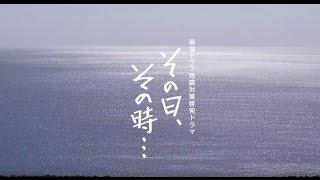 南海トラフ地震対策啓発ドラマ「その日、その時・・・」