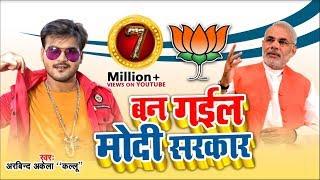 Arvind Akela Kallu का BJP के जीत का बधाई गीत , बन गईल मोदी सरकार , Bjp Song 2019
