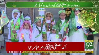 Pakistan begins Eid Miladun Nabi celebrations with 31-gun salutes | 21 Nov 2018 | 92NewsHD