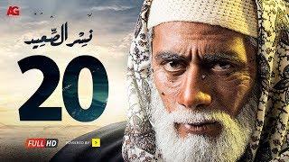 مسلسل نسر الصعيد الحلقة 20 العشرون HD | بطولة محمد رمضان -  Episode 20  Nesr El Sa3ed