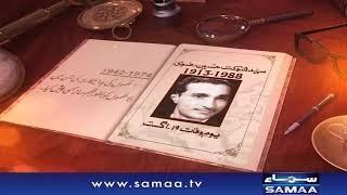 Syed Shaukat Hussain Rizvi   Death Anniversary   SAMAA TV   19 August 2017
