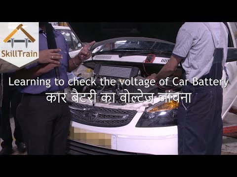 Learning to check the voltage of a car battery (Hindi) (हिन्दी)