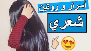أسرار وروتين شعري + مسابقة | My Hair Care Routine