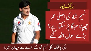 Naseem Shah Age is Real or Fake? Questions arising in cricket world || Babar Hayat Show