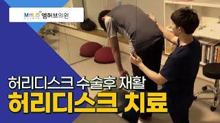 대전도수치료-허리디스크치료 수술 후 재활운동(feat.대전엠허브의원.라파본TV)