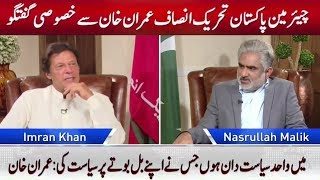 Exclusive Interview of Imran Khan | Live With Nasrullah Malik | 20 October 2017 | Neo News