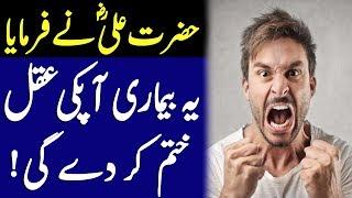Aqal Kam Karne Wali Bimari | Hazrat Ali (R.A) Ka Farman | SpeakOut
