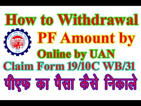 How to Withdrawal PF Amount Online Without Employer Signature Claim Form 19, 10C or pf advance