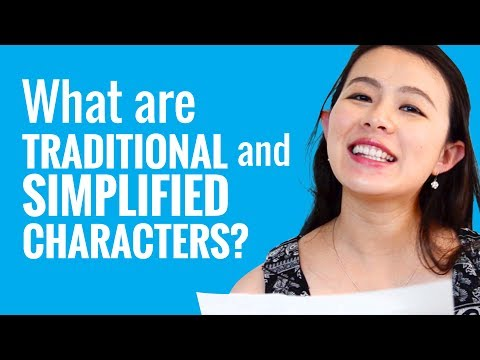 Ask a Chinese Teacher - What are Traditional and Simplified Characters?