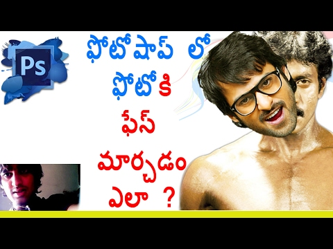 Photoshop in Telugu | How to Face Change In Photoshop? | 👩🏻| Telugu Photoshop Tutorials
