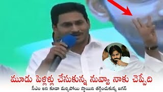 VIRAL VIDEO: CM Jagan Again Comments On Pawan Kalyan Personal Life | YSRCP | Political Qube