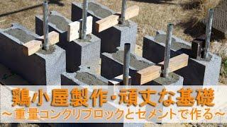 鶏小屋製作1・頑丈な基礎~重量コンクリートブロックとセメントで土台を作る~