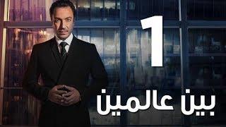 Bein 3almeen  Ep01 |  مسلسل بين عالمين - الحلقة الاولي