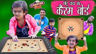 छोटू का कैरम बोर्ड | CHOTU DADA CARROM KING | Khandesh Hindi Comedy | Chotu Comedy Video