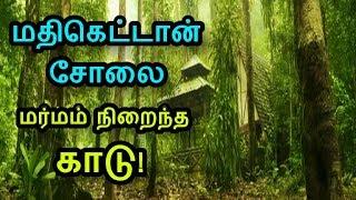 மதிகெட்டான் சோலை! - மர்மங்கள் நிறைந்த காடுகள்...! | Tamil ultimate