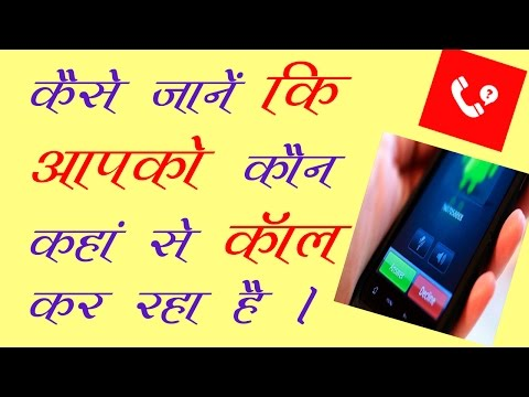 How to Know Who is calling you - Kisi Ka Bhi Naam Phone Number Ke Sath Kaise Search Karein