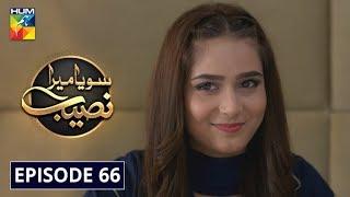 Soya Mera Naseeb Episode #66 HUM TV Drama 16 September 2019