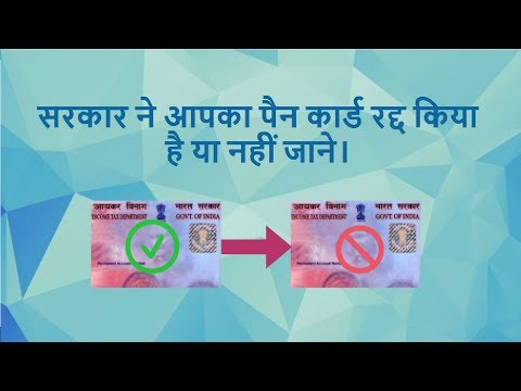 How to know pan card is valid or not online