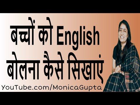 How to Teach Your Child to Speak English - बच्चों को English बोलना कैसे सिखाएं - Monica Gupta