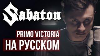 Download Sabaton - Primo Victoria (на русском | RADIO TAPOK) Video