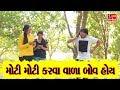 ખોટી ખોટી મોટી કરવા વાળા બોવ હોય - Dhaval Domadiya - Gujarati Comedy Video