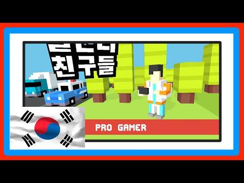 UNLOCK ☆ Pro Gamer ☆ Crossy Road ! - New Korean Mystery Character!