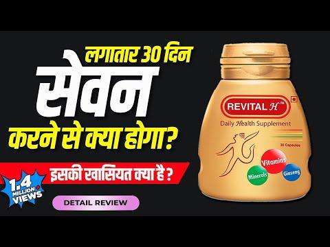 Revital Multivitamins   क्या ये असरदार है ? जानिये सबकुछ   Dr. Mayur Sankhe Doctors Review