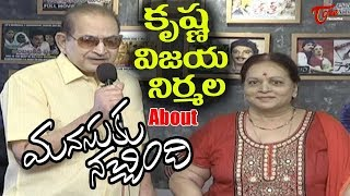 Krishna, Vijaya Niramala, Naresh About Manjula Manasuki Nachindi Movie - TeluguOne